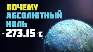 ПОЧЕМУ АБСОЛЮТНЫЙ НОЛЬ -273.15 °C?