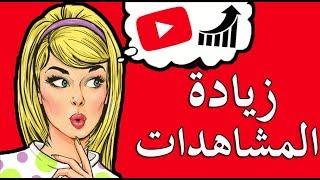 زيادة مشاهدات اليوتيوب - زيادة عدد المشتركين على قناتك في اليوتيوب بطريقة شرعية ومضمونة ✔