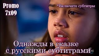 Однажды в сказке 7 сезон 9 серия - Промо с русскими субтитрами #2 // Once Upon a Time 7x09 Promo #2