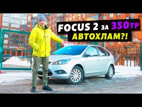 КАК НЕ КУПИТЬ АВТОХЛАМ ЗА 350 тыс.руб.? Покупка Авто И Тест-Драйв