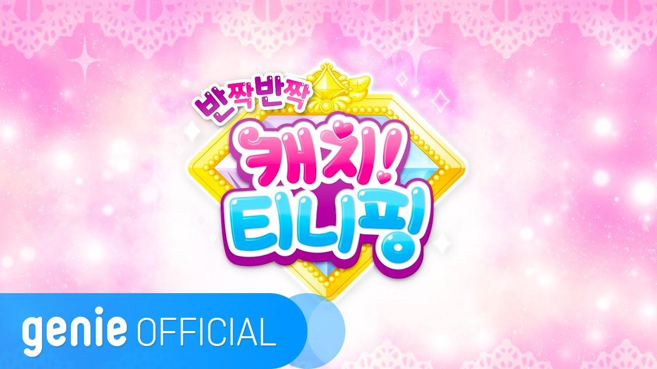 이정은 Lee Jeongeun - 반짝반짝 캐치! 티니핑 주제곡 Sparkling Catch! Teenieping title Official M/V