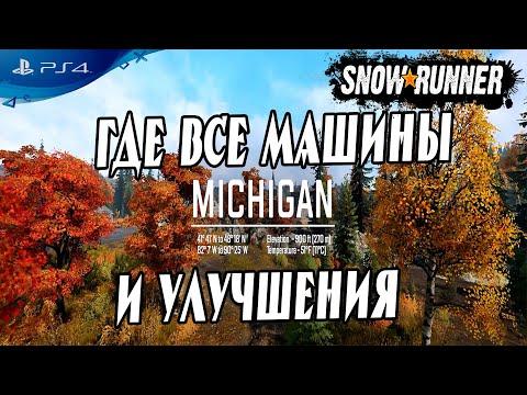 🔎 Как открыть все машины и улучшения региона мичиган в Snowrunner гайд 🔍