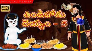 తిండిబోతు దెయ్యం 5 | Tindibothu Deyyam | Telugu Fairy Tales | Panchatantra Stories | Telugu Kathalu