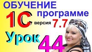 Обучение 1С 7.7 Начисление з/п, страх.взн.,выплата РКО вручную Урок 44(, 2013-06-08T15:28:25.000Z)