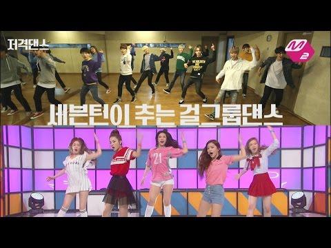 [M2] 저격댄스 2호기 - 세븐틴(Seventeen)이 추는 트와이스, 에이핑크, 레인보우, 레드벨벳, 애프터스쿨(부제: 눈이26개였으면좋겠는영상)