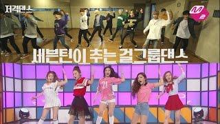 [M2] Relay dance challenge - Seventeen (twice, apink, rainbow, redvelvet, afterschool)
