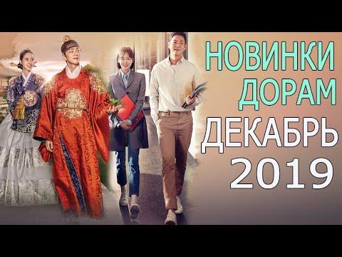 НОВИНКИ ДОРАМ ДЕКАБРЬ 2019