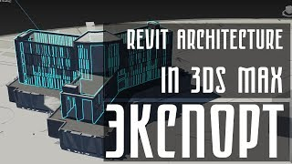 Экспорт из Revit Architecture in 3Ds Max