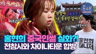 홍현희 쇼핑하다 중국인된 썰🛒전참시와 함께 차이나타운을 터세   홍쇼핑 EP.9