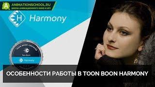 Видеоуроки Toon Boom Harmony