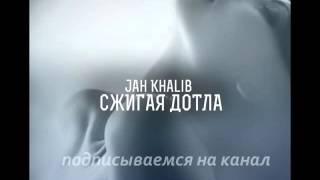 Download Jah Khalib   Сжигая Дотла prod by Jah Khalib +Текст песни Mp3 and Videos