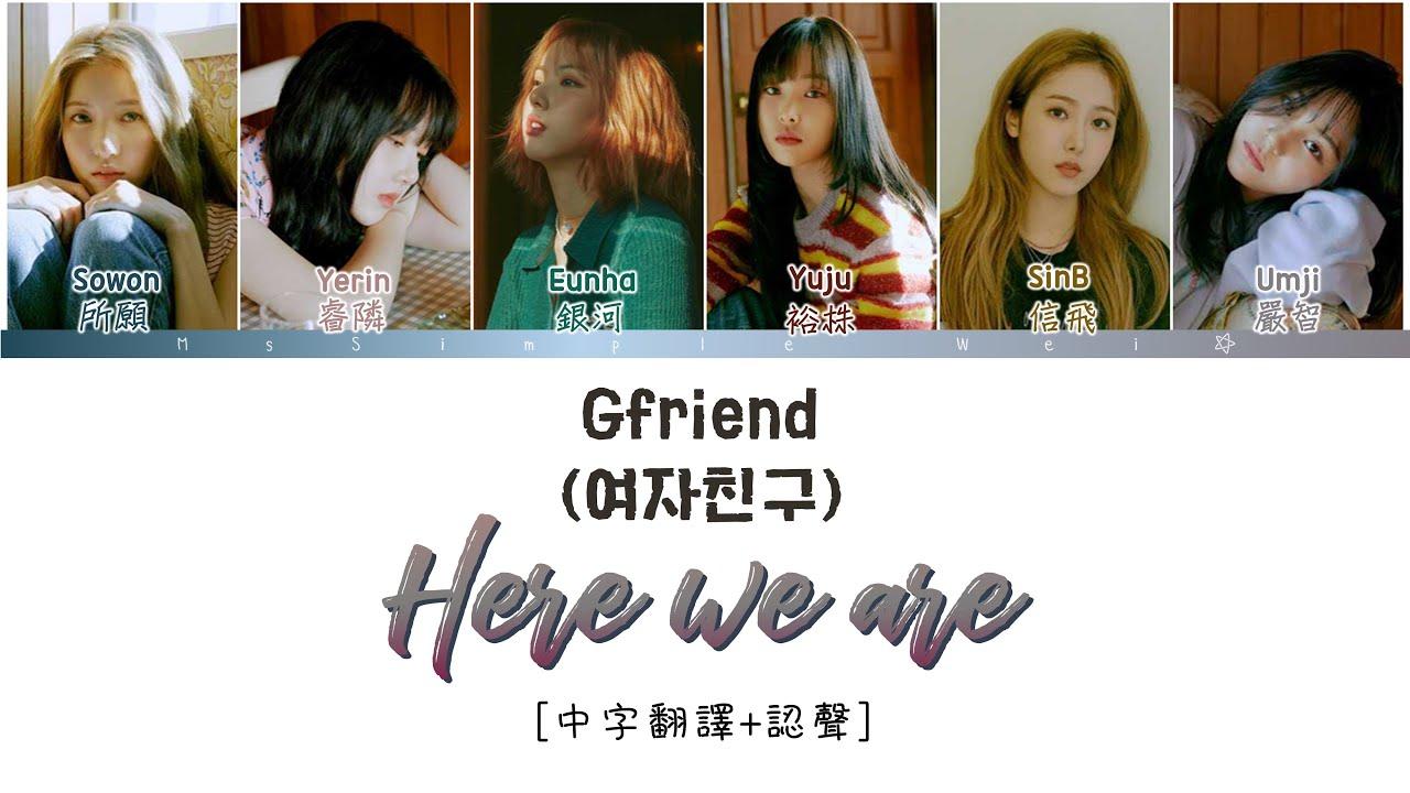 [中字翻譯+認聲] GFRIEND (여자친구) - Here We Are 가사/歌詞 - YouTube