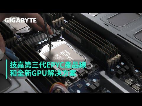 GIGABYTE 技嘉第三代 EPYC 產品線和全新 GPU 解決方案