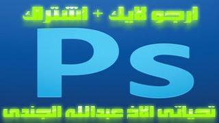 طريقة تغيير لغة الفوتوشوب الى اللغة العربية او اى لغة اخرى