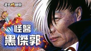 老鵝特搜#109 郭台銘/林姿妙/海康威視