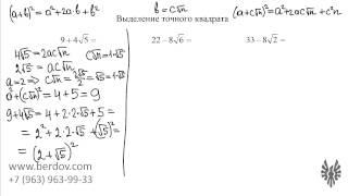 Репетитор по математике Павел Бердов показывает приемы быстрого выделения точного квадрата