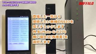 中継機能の設定方法※Androidで行なう場合(WHR-300HP2/1166DHP/600D)