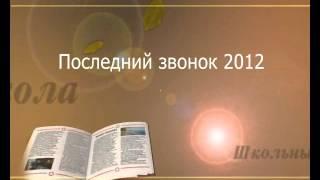 Последний звонок 2012 - 19(, 2013-03-20T01:34:41.000Z)