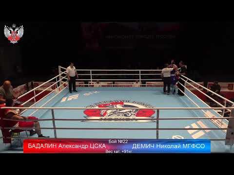 Чемпионат Москвы по боксу 2019 День 1