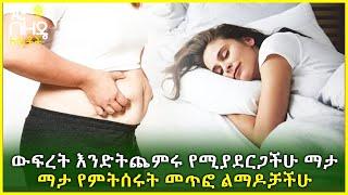 Ethiopia:- ውፍረት እንድትጨምሩ የሚያደርጋችሁ ማታ ማታ የምትሰሩት መጥፎ ልማዶቻችሁ | Nuro Bezede Girls