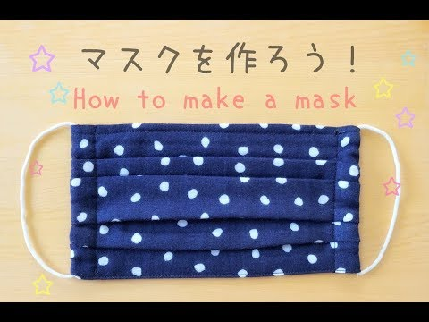 プリーツ マスク 手作り 簡単 手縫い
