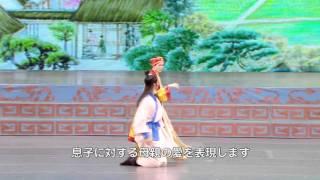 中国古典舞踊(新)
