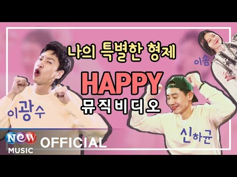 [INSEPARABLE BROS 나의특별한형제 OST] Hakyun Shin, Kwangsoo Lee, Esom (신하균, 이광수, 이솜) - Happy (MV Ver.)
