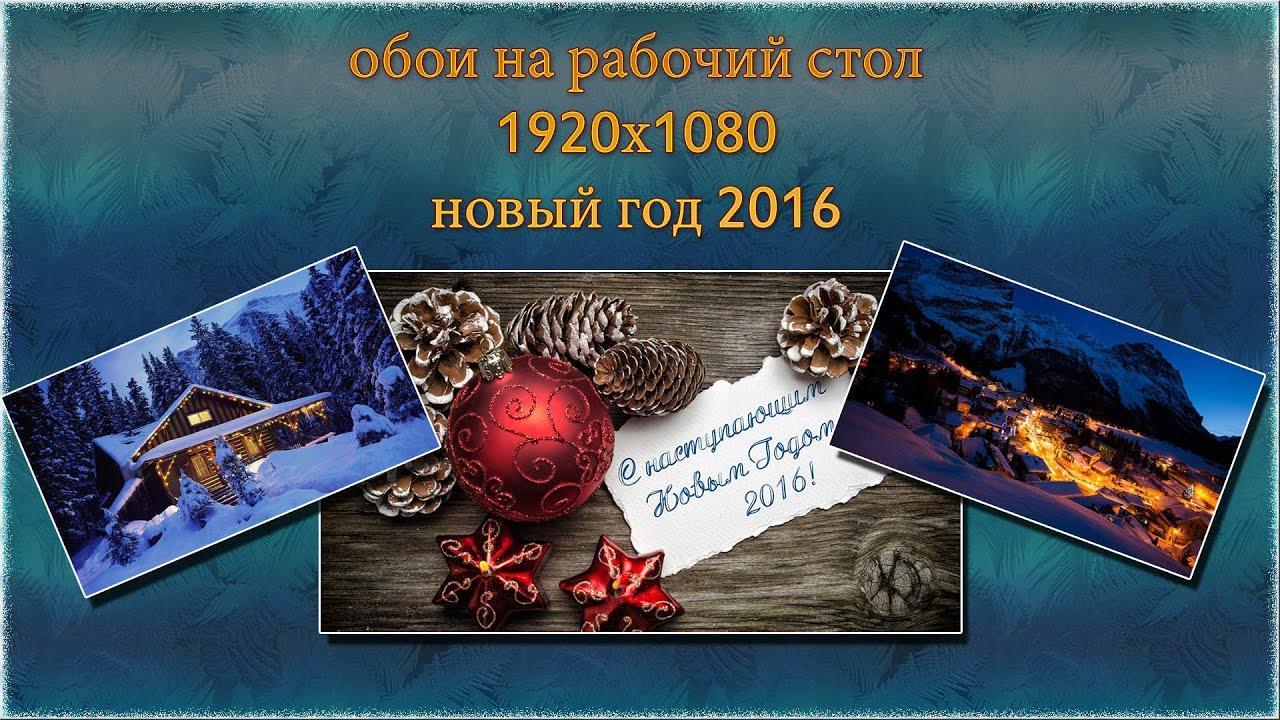 картинки на новый 2016 год на рабочий стол