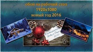 Обои на рабочий стол 1920х1080 новый год 2016 (HD)