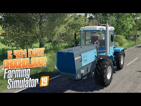 C чем едят Chocholovo? - Farming Simulator 19