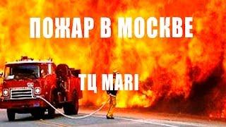 МЕГА ПОЖАР СЕЙЧАС  Пожар Марьино Братеево Москва река 12 08 2015