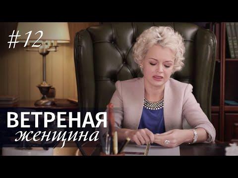 ветреная женщина 13 серия смотреть онлайн бесплатно