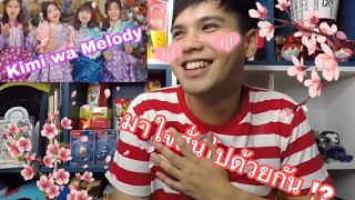 Reaction จ้องตาแล้วโดนสาป 【MV Full】Kimi wa Melody เธอคือ…เมโลดี้/ BNK48
