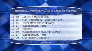 Программа телепередач на 14 февраля 2015 года