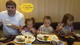 【平家の郷】宮崎牛ステーキとハンバーグ美味し過ぎ!バイリンガル姉妹