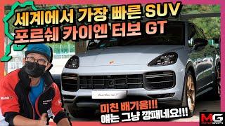 포르쉐에서도 최초! GT 붙은 SUV! 카이엔 터보 GT 직접 봤습니다..미친 배기음! 성능 깡패! 세계에서 가장 빠른 괴물 SUV!