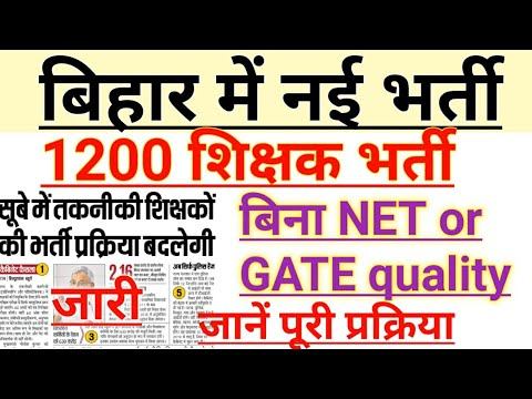 Bihar assistant professor vacancy||no gate no net recruitment
