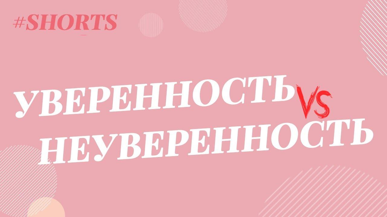 Уверенность в себе. Главный страх застенчивых людей #Shorts / Анетта Орлова