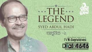 The Legend Syed Abdul Hadi - সৈয়দ আব্দুল হাদী | Modern Song | Vol 1 | Full Audio Album