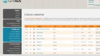 cityads.ru видео обзор CPA сети
