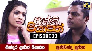 Agni Piyapath Episode 33 || අග්නි පියාපත්  ||  23rd September 2020 Thumbnail