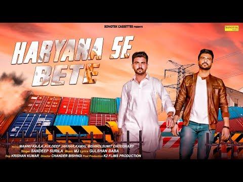 Haryana Se Bete | Sandeep Surila, Mannu Kajla | New Haryanvi Songs Haryanavi 2019 | Sonotek