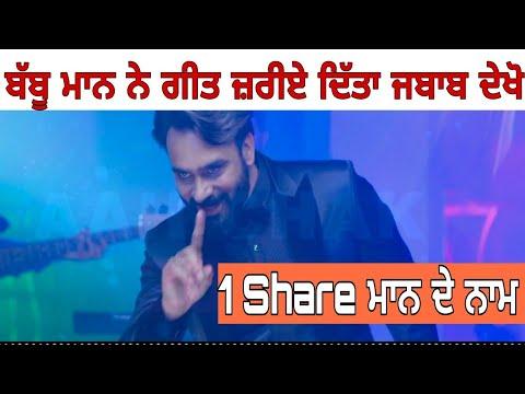 Babbu Maan | Mere Fan | Aah chak 2018 |...