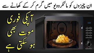Microwave Oven Se Apki Maut Bhi Ho Sakti Hai | Microwave Oven Janleva Bhi Ho Skta Hai | TUT