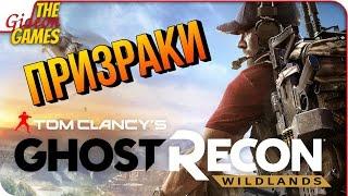 Ghost Recon: Wildlands ➤ Прохождение беты #2 ➤ НОВЫЕ ЗЕМЛИ