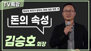 """TV특강 - 사장 가르치는 사장! CEO 김승호가 말하는 """"돈의 속성!"""""""