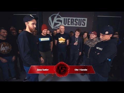 VERSUS #3 (сезон II) | Дима Гамбит vs Obe 1 Kanobe