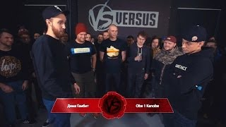 VERSUS #3 (сезон II): Дима Гамбит vs Obe 1 Kanobe