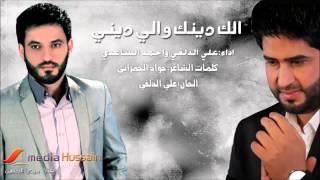 جديد علي الدلفي واحمد الساعدي الك دينك والي ديني 2013 YouTube