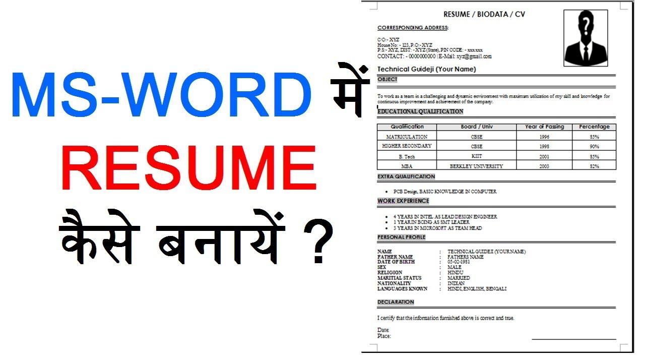 ms word me resume kaise banaye ms word me biodata banana sikhe in hindi
